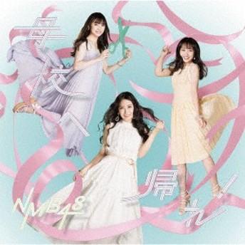 【CD】母校へ帰れ!(Type-A)(DVD付)/NMB48 [YRCS-90165] エヌ・エム・ビー・フオーテイエイト