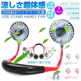 在庫一掃セール ハンディファン 首掛け扇風機 卓上 携帯扇風機 ネックバンド型 2000mAhバッテリー USB充電式 風量調節 アロマ 香り ハンズフリー LEDライト