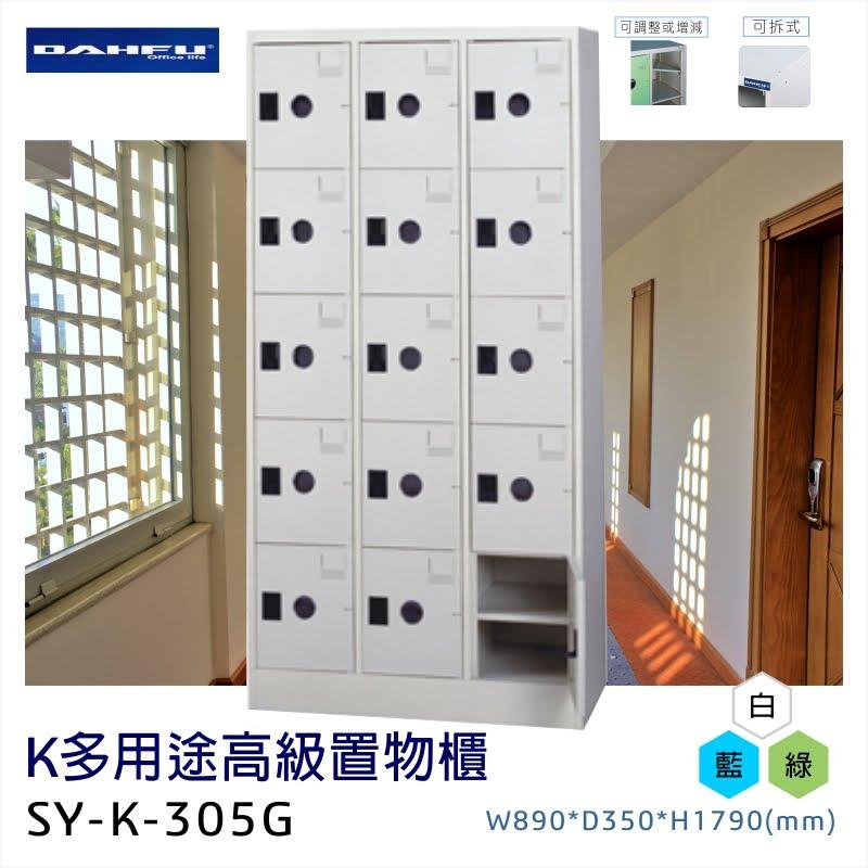 台灣製造【大富】K多用途高級置物櫃 SY-K-305G 收納櫃 置物櫃 工具櫃 分類櫃 儲物櫃 衣櫃 鞋櫃 員工櫃 鐵櫃
