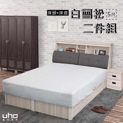 UHO 白雪松5尺雙人二件組 床頭箱+床底