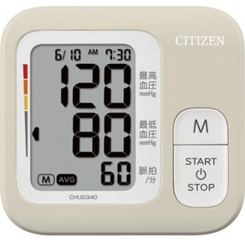 シチズン上腕式血圧計オリジナル ベージュCHUG340