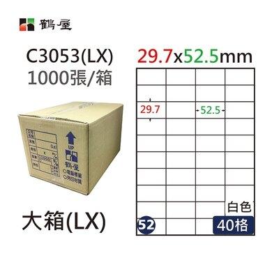 鶴屋#52三用電腦標籤40格1000張/箱 白色/C3053(LX)/29.7*52.5mm