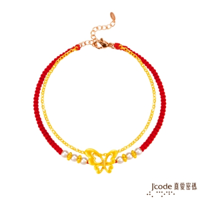 J code真愛密碼金飾 真愛-蝴蝶黃金/珍珠紅繩編織手鍊