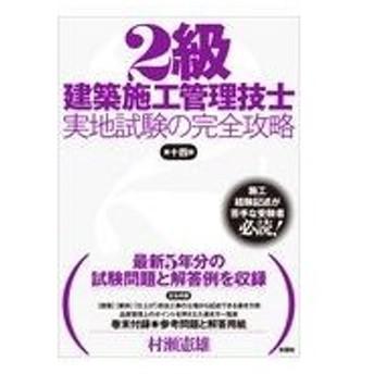 2級建築施工管理技士実地試験の完全攻略 第14版/村瀬憲雄