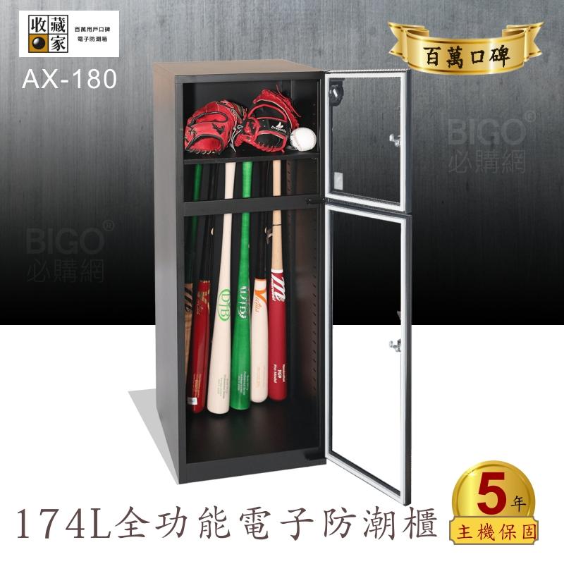 濕度適中最好 收藏家 174公升 AX-180 棒球專用電子防潮櫃 球棒 收納箱 乾燥 棒球選手玩家推薦 主機五年保固