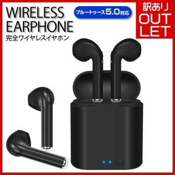 ワイヤレス イヤホン Bluetooth 完全独立型 完全ワイヤレス 両耳 片耳 イヤフォン iPhone ブルートゥース アイフォン アンドロイド スマホ 技適認証済