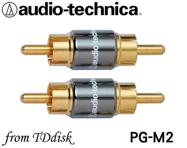 志達電子 PG-M2 audio-technica 日本鐵三角 金屬RCA插頭銜接頭 中繼頭 一對 台灣鐵三角公司貨