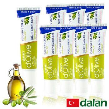 土耳其dalan 頂級橄欖深層強效滋養修護霜 8入 破盤組