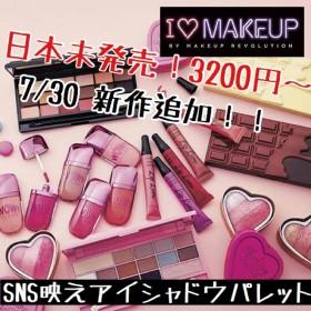 インスタ映え間違いなし 日本未発売‼️メイクアップレボリューション アイラブメイクアップ チョコレート型18色アイシャドウパレット