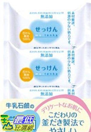 [COSCO代購 如果售完謹致歉意] 牛乳石鹼 無添加皂 100公克 X3入 2入裝 _W109014