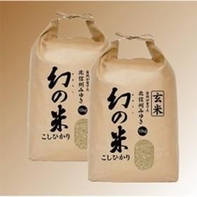 【令和元年産新米 先行受付】長野県飯山市産「幻の米」(玄米)20kg(10kg×2)