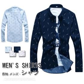 送料無料シャツ メンズ 長袖 シンプル カジュアルシャツ ビジネススタイル ワイシャツ オフィス おしゃれ 人気新作