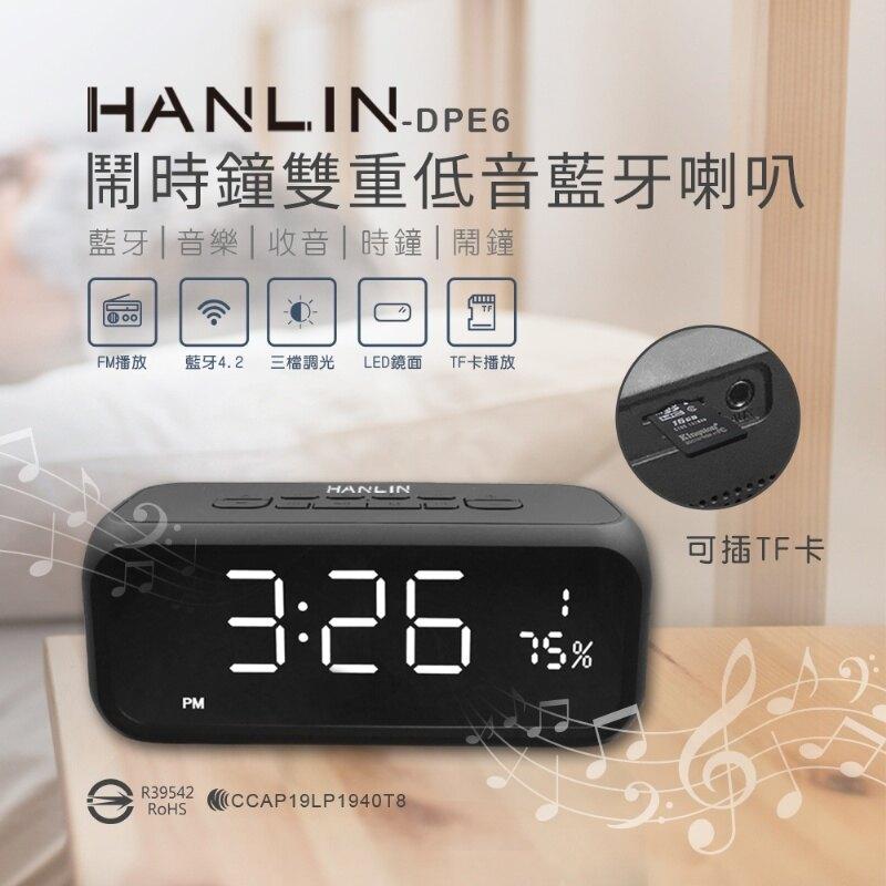 HANLIN -DPE6-高檔藍牙重低音喇叭鬧鐘【風雅小舖】