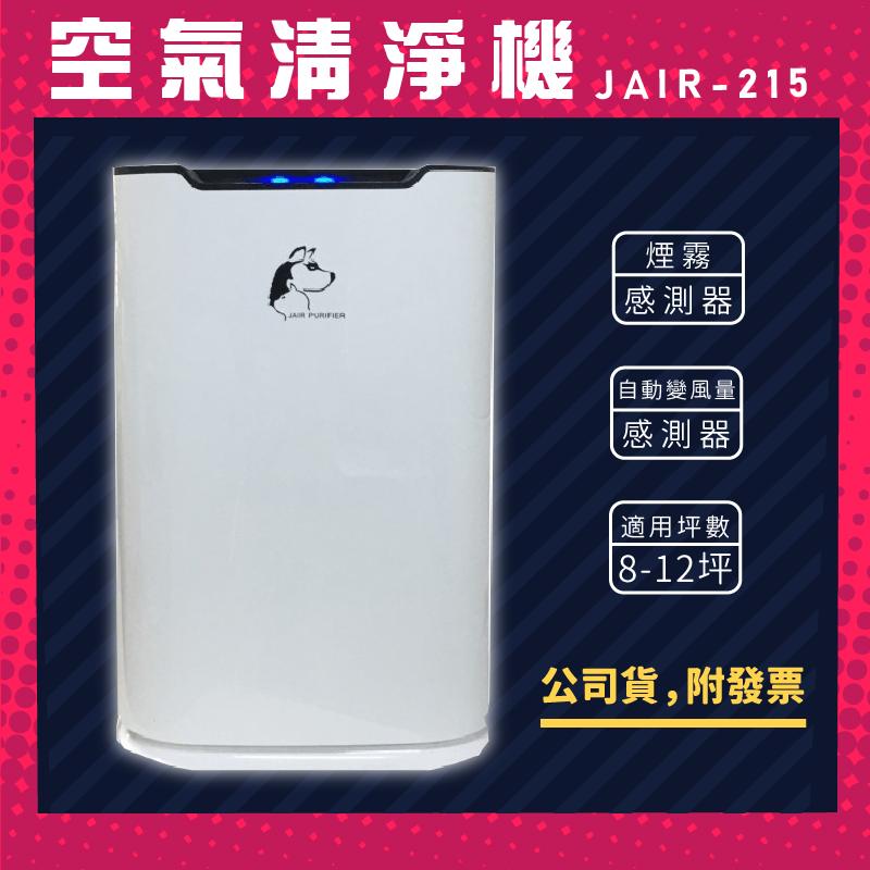 JAIR-215 潔淨空氣清淨機 (8-12坪) 負離子 懸浮微粒 菸味 塵螨 流感 花粉 霉菌 過敏