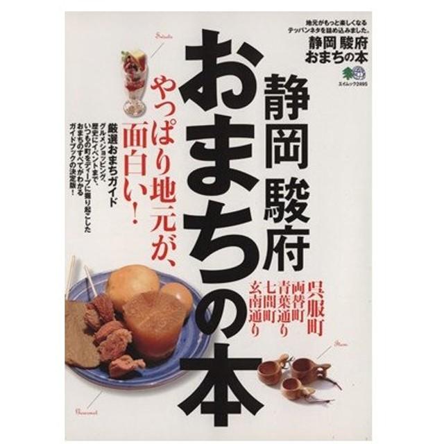 静岡 駿府 おまちの本 地元がもっと楽しくなる、テッパンネタを詰め込みました。 エイムック/旅行・レジャー・スポーツ(その他)