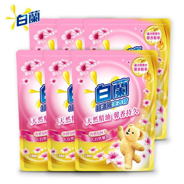 (箱購)白蘭 含熊寶貝馨香精華大自然馨香洗衣精補充包1.6KG_6入