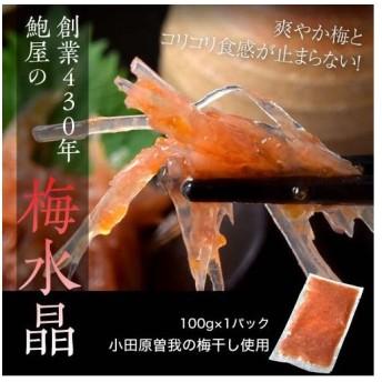 創業430年 鮑屋の梅水晶 100g 1袋 小田原 曽我の梅肉使用 おつまみ 肴 うめ ウメ 冷凍
