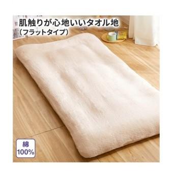 敷き布団 カバー 綿100% タオル 地敷き 布団 フラットタイプ 年中 シングル ニッセン
