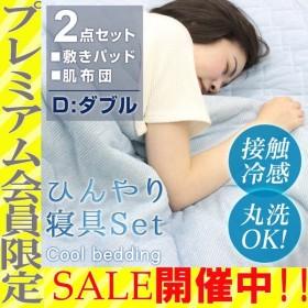 接触冷感 2点セット タオルケット 敷きパッド ダブル 夏用 肌掛け布団 ひんやり 冷たい やわらかい