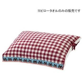 西川株式会社 マタノアツコ ピロータオル レッド TT99253020R
