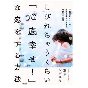 しびれちゃうくらい「心底幸せ!」な恋をする方法 恋愛地雷オンナが魅力を爆上げできた奇跡の7日間/藤本シゲユキ(著者)