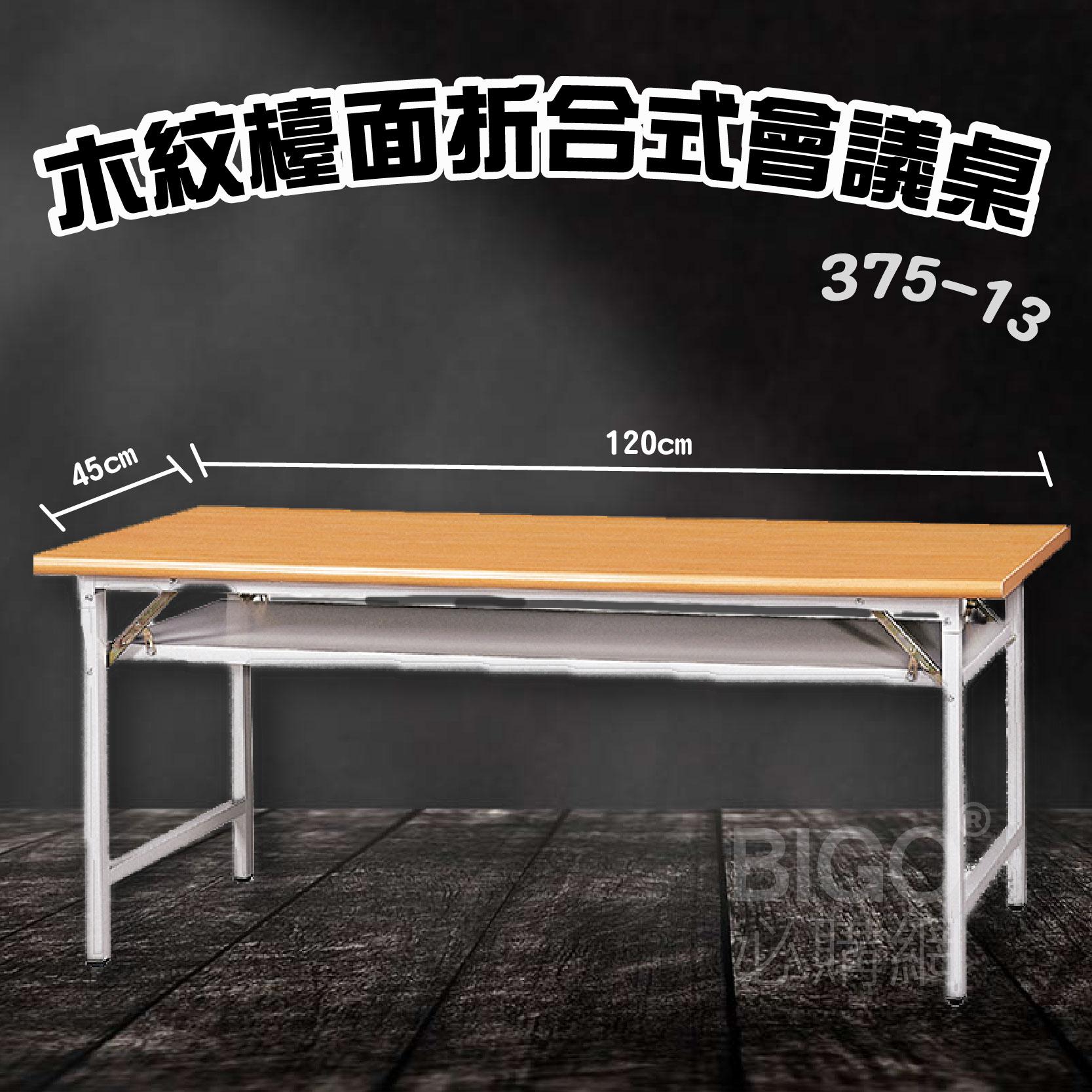 簡單 實用 木紋檯面 折合式 會議桌 375-13 辦公桌 大桌面 公司 開會 可收合 辦公室 活動桌 電腦桌 學校