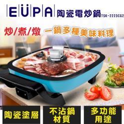 EUPA優柏 2公升多功能陶瓷電炒鍋/大面積/多段溫度控制TSK-2223CG2
