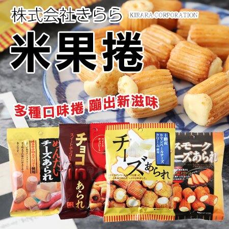 日本 KIRARA 米果捲 米果 起司米果捲 巧克力米果捲 明太子起司米果捲 餅乾 日本餅乾【N103456】