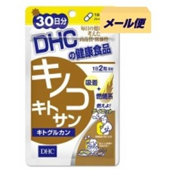 【メール便送料無料】DHC キノコキトサン(キトグルカン) 30日分 [ぽっこりが気になる食生活を、キノコパワーがサポート]