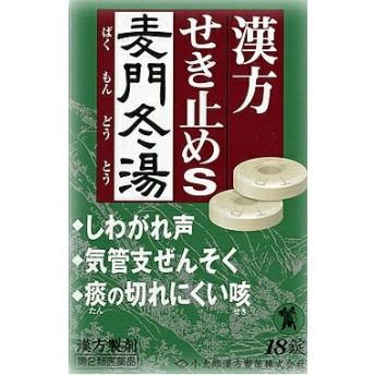 【第2類医薬品】せきどめトローチS麦門冬湯18T