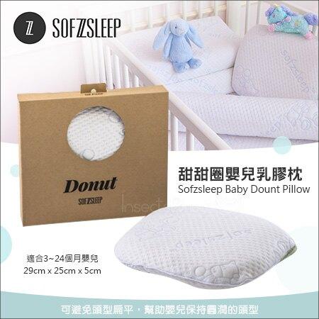 ✿蟲寶寶✿【比利時Sofzsleep】Donut Pillow 嬰兒乳膠枕/高品質全乳膠墊 新生兒~2歲