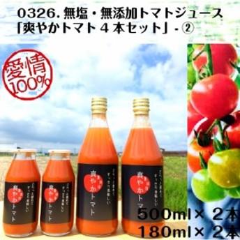 無塩・無添加トマトジュース「爽やかトマト4本セット」-②