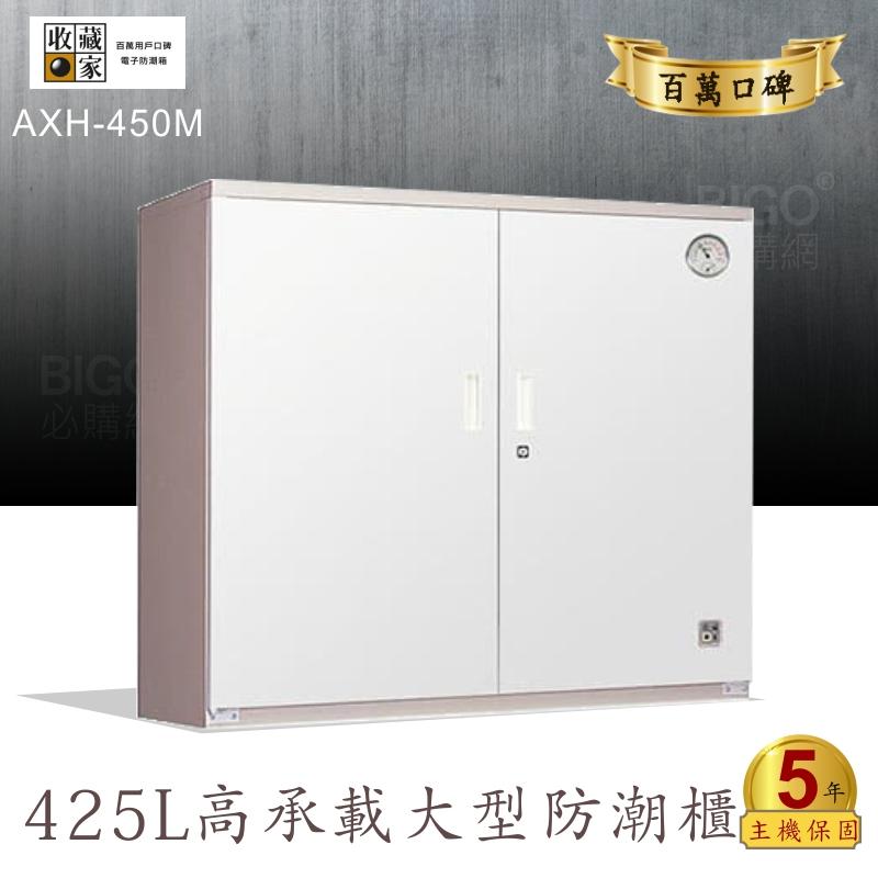 濕度適中最好 收藏家 425公升 AXH-450M 高承載雙門大型防潮櫃 鋼製門 資產保護 收納箱 乾燥 主機五年保固