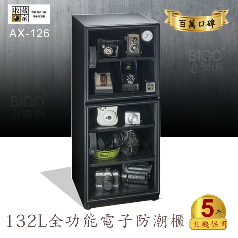 濕度適中最好 收藏家 132公升 AX-126 全功能電子防潮櫃 單眼相機鏡頭器材 收納箱 乾燥省電 主機五年保固
