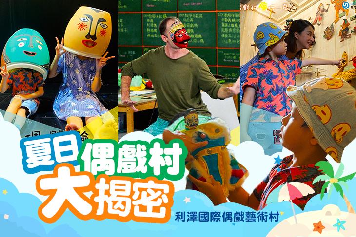 【宜蘭】利澤國際偶戲藝術村 #GOMAJI吃喝玩樂券#電子票券#展覽演出