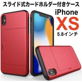 iPhoneXS ケース カード収納カードケース アイフォンXS カバー スマホケース 収納 カードいれ