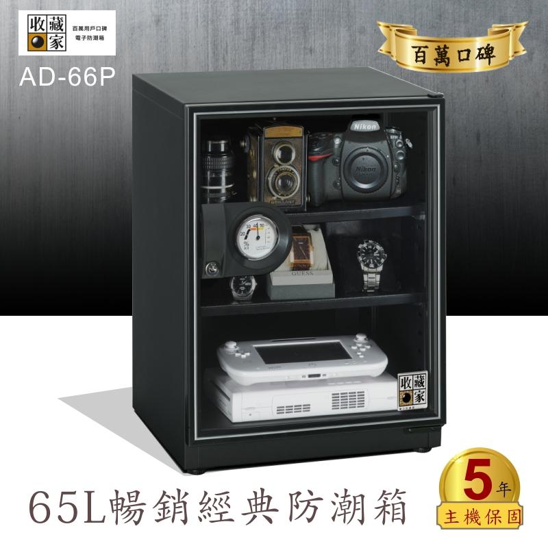 濕度適中最好 收藏家 65公升 AD-66P 暢銷經典防潮 相機 鏡頭 電子保存 乾燥 省電 家用公司用 主機五年保固