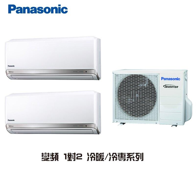 Panasonic國際牌 PX系列 變頻冷專一對二 乾燥防霉 R32冷媒 CS-PX28BA2*2/CU-2J52BCA2