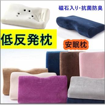 枕 低反発まくら 快眠枕 安眠枕 人間工学設計 6個磁石入り 健康枕 肩こり対策 頚椎サポート 洗えるカバー 通気性 抗菌防臭 ピロー