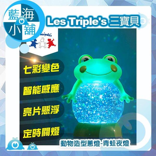 《送禮自用首選》三寶貝 動物造型蔥燈-青蛙夜燈17SD005  (小夜燈 禮物 床頭燈 露營燈 療癒 治癒 生日 情人節 安撫 嬰幼 交換禮物)