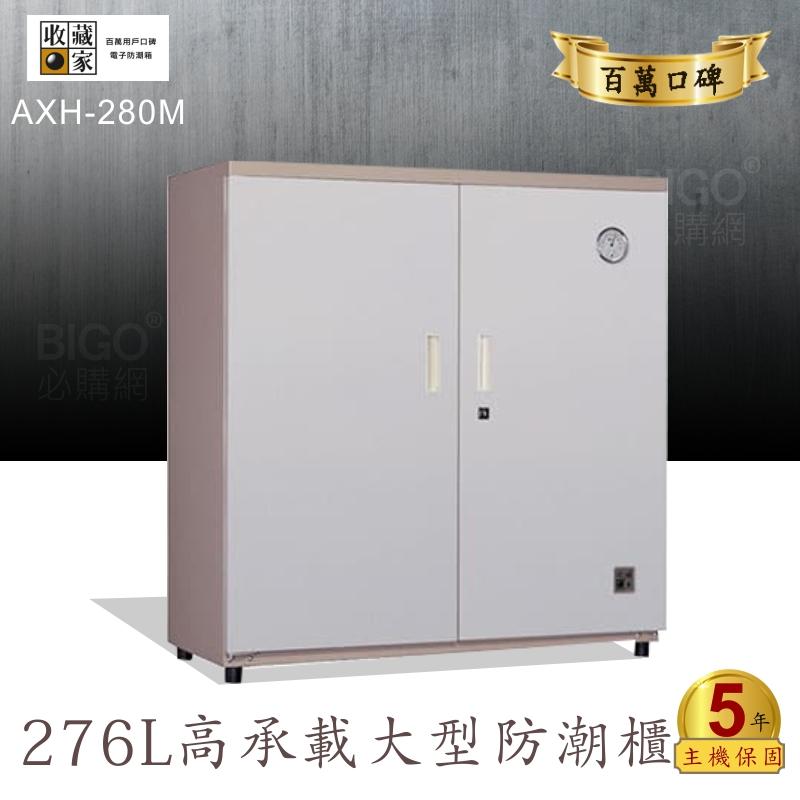 濕度適中最好 收藏家 276公升 AXH-280M 高承載雙門大型防潮櫃 資產保護 收納箱 乾燥 大空間 主機五年保固