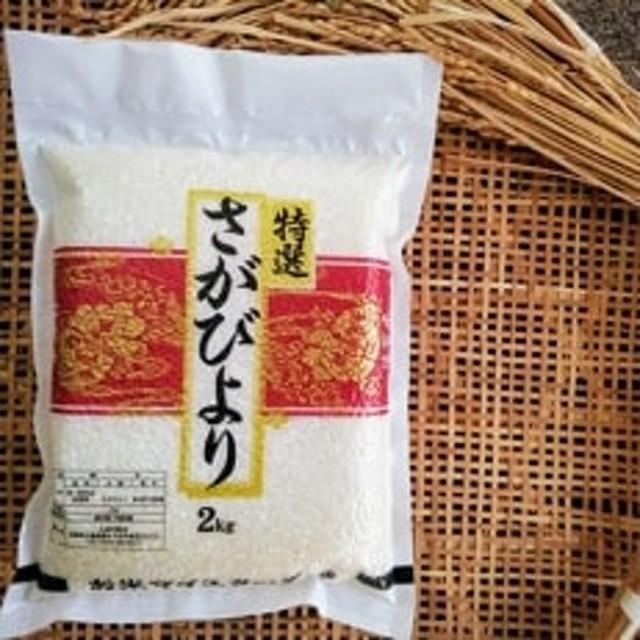 令和元年産 11月発送 お米マイスター厳選!特A さがびより (無洗米)2kg×3袋(真空パック)