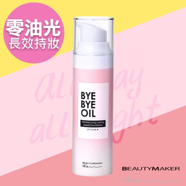 BeautyMaker 零油光晶漾長效粉底液-SPF40★★ (多款可選) ◆86小舖 ◆