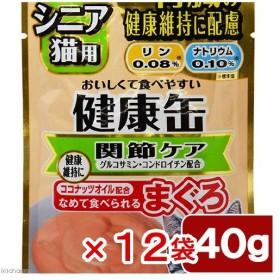 アイシア 健康缶パウチ シニア猫用 関節ケア 40g 12袋入り 関東当日便