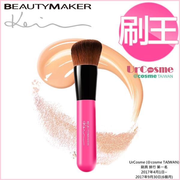 BeautyMaker 美肌修修無痕專業粉底刷 ◆86小舖 ◆