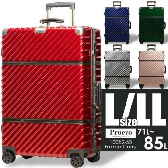 【Proevo】 スーツケース キャリーケース キャリーバッグ L LLサイズ アルミフレーム 受託手荷物 大容量 TSAロック 8輪 超軽量 旅行