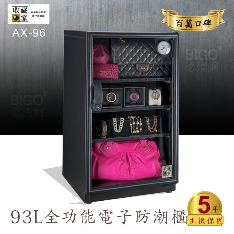濕度適中最好 收藏家 93公升 AX-96 全功能電子防潮櫃 珠寶手飾精品 收納箱 乾燥 四層靈活運用 主機五年保固