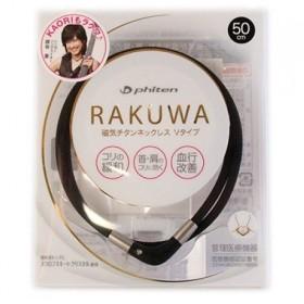 【ポイントボーナス】RAKUWA 磁気チタンネックレス Vタイプ ブラック 50cm