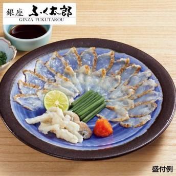 銀座ふく太郎 山口県萩産活〆まふく炙り刺身 1セット