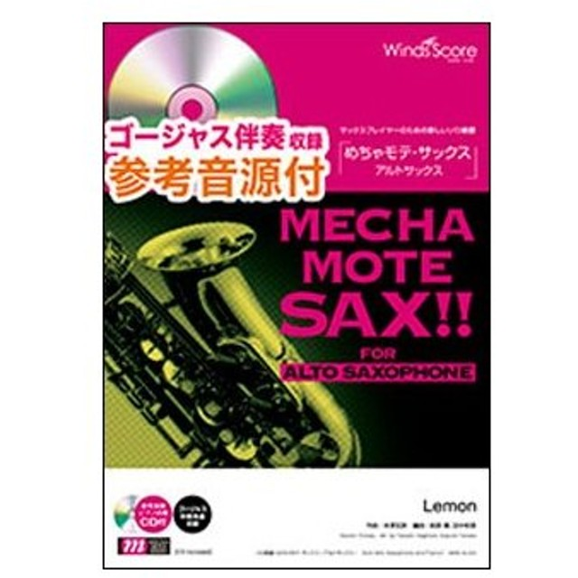 楽譜 WMS-19-003 めちゃモテ・サックス〜アルトサックス〜/Lemon(米津玄師)(参考音源CD付)